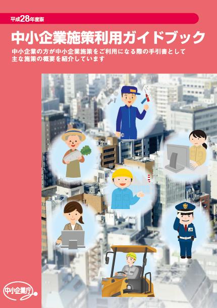 平成28年度中小企業施策利用ガイドブック