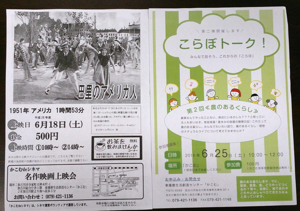 東播磨生活創造センター「かこむ」イベント案内