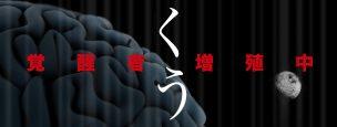 覚醒映画「くう」が遂に姫路に上陸