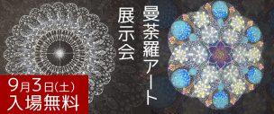 曼荼羅アート展示会