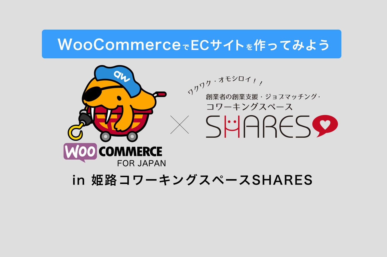 wooc0mmerceでECサイトを作ろう