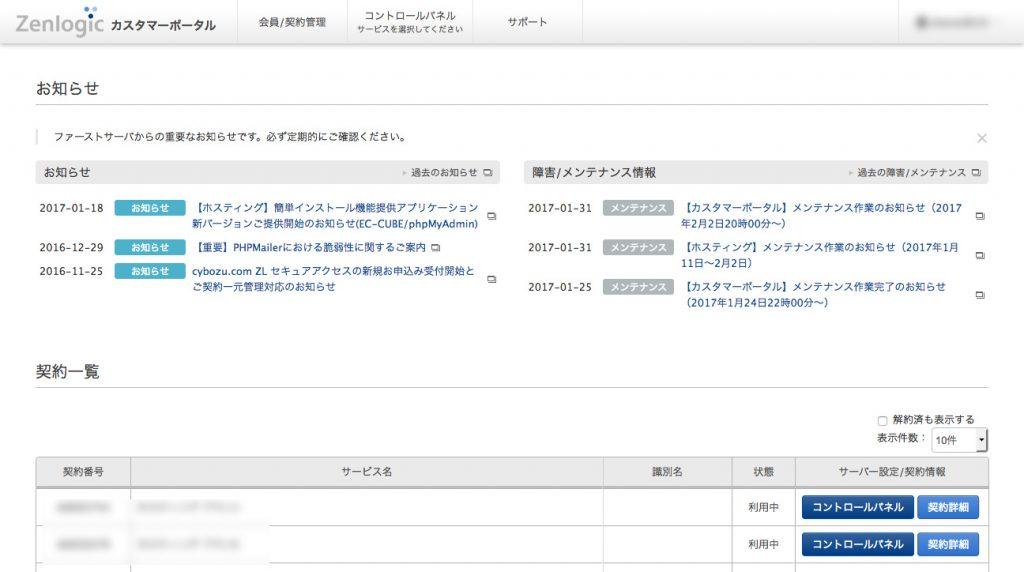sslの導入