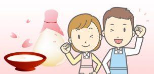 手作り甘酒教室と甘酒料理教室