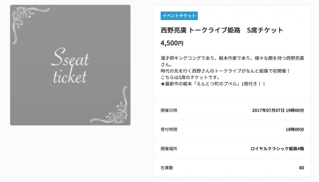 西野亮廣トークライブ@姫路 チケット販売スタート!