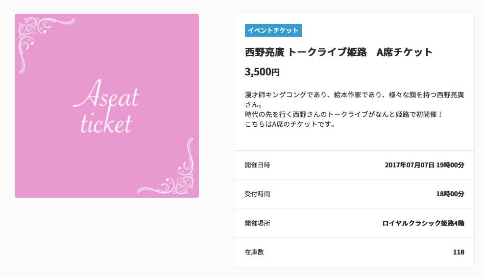 西野亮廣 トークライブ姫路 A席チケット AnyPay(エニーペイ)