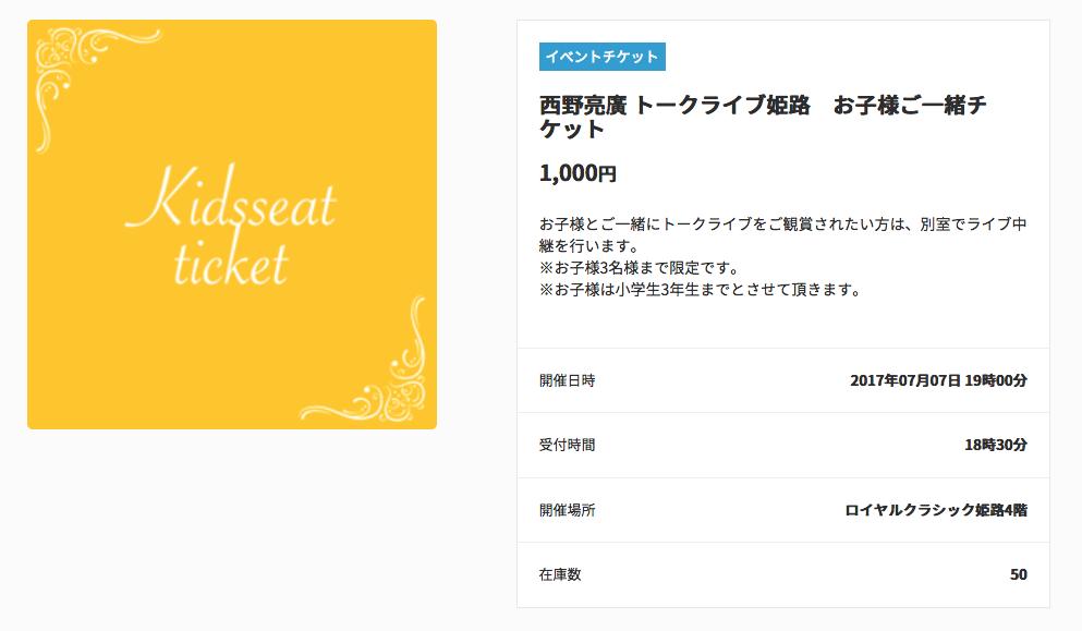 西野亮廣 トークライブ姫路 お子様ご一緒チケット AnyPay(エニーペイ)