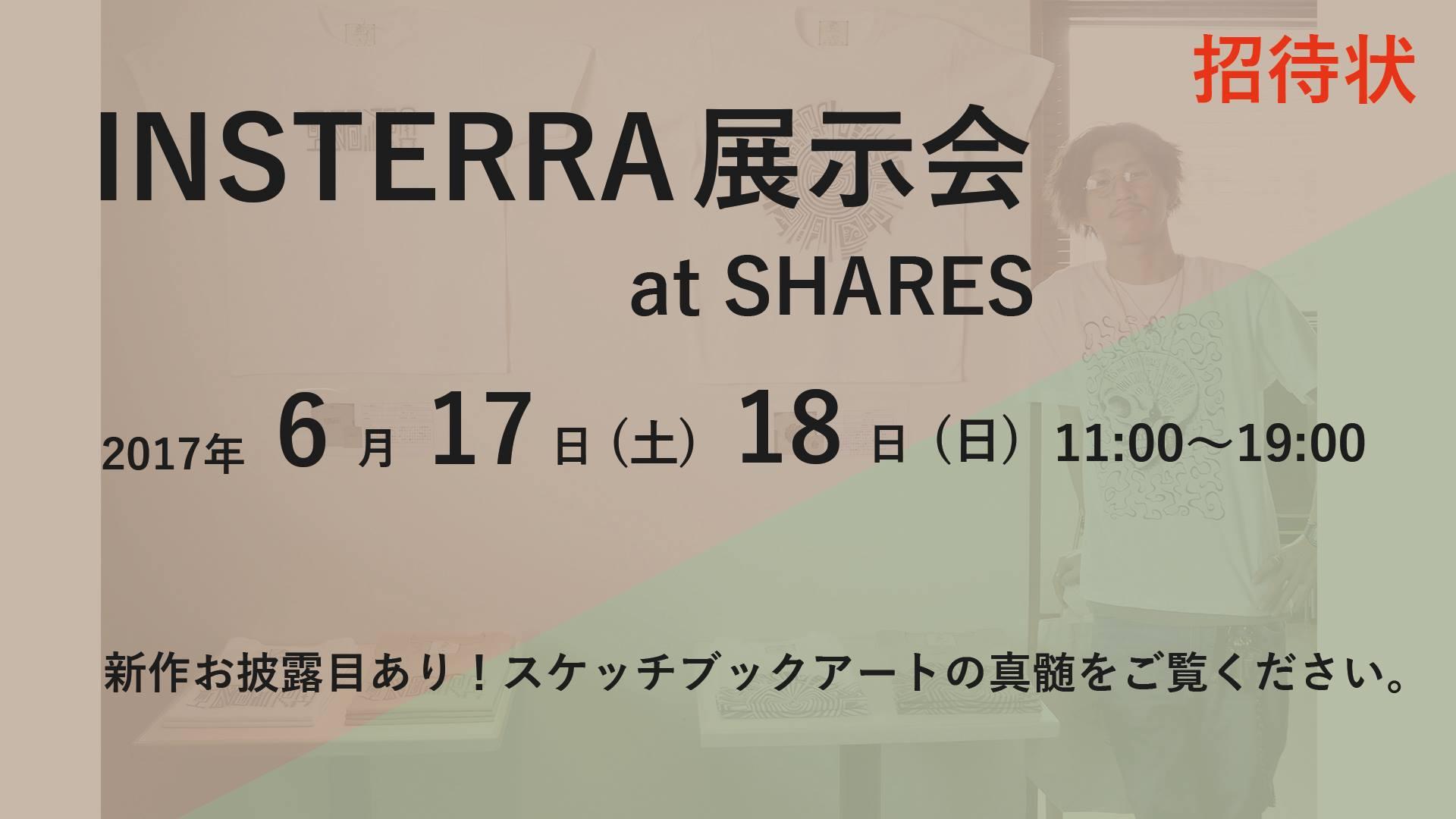 INSTERRA(インステラ)