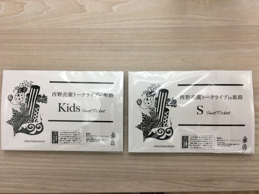 にしのあきひろトークライブ姫路