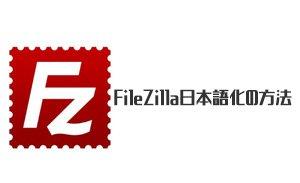 filezilla日本語化の方法