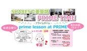 姫路プライム英語教室