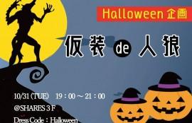 10月31日開催!【ハロウィンぽいことしたい!】仮装de人狼【初心者歓迎】