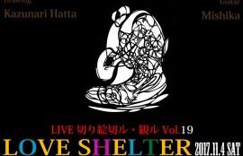 ~LIVE切り絵「切ル・観ル」Vol.19~ 「Love Shelter」