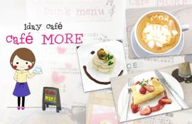 1日限定カフェ CafeMORE
