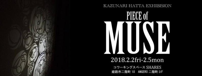 八田員徳個展2018「piece of MUSE」