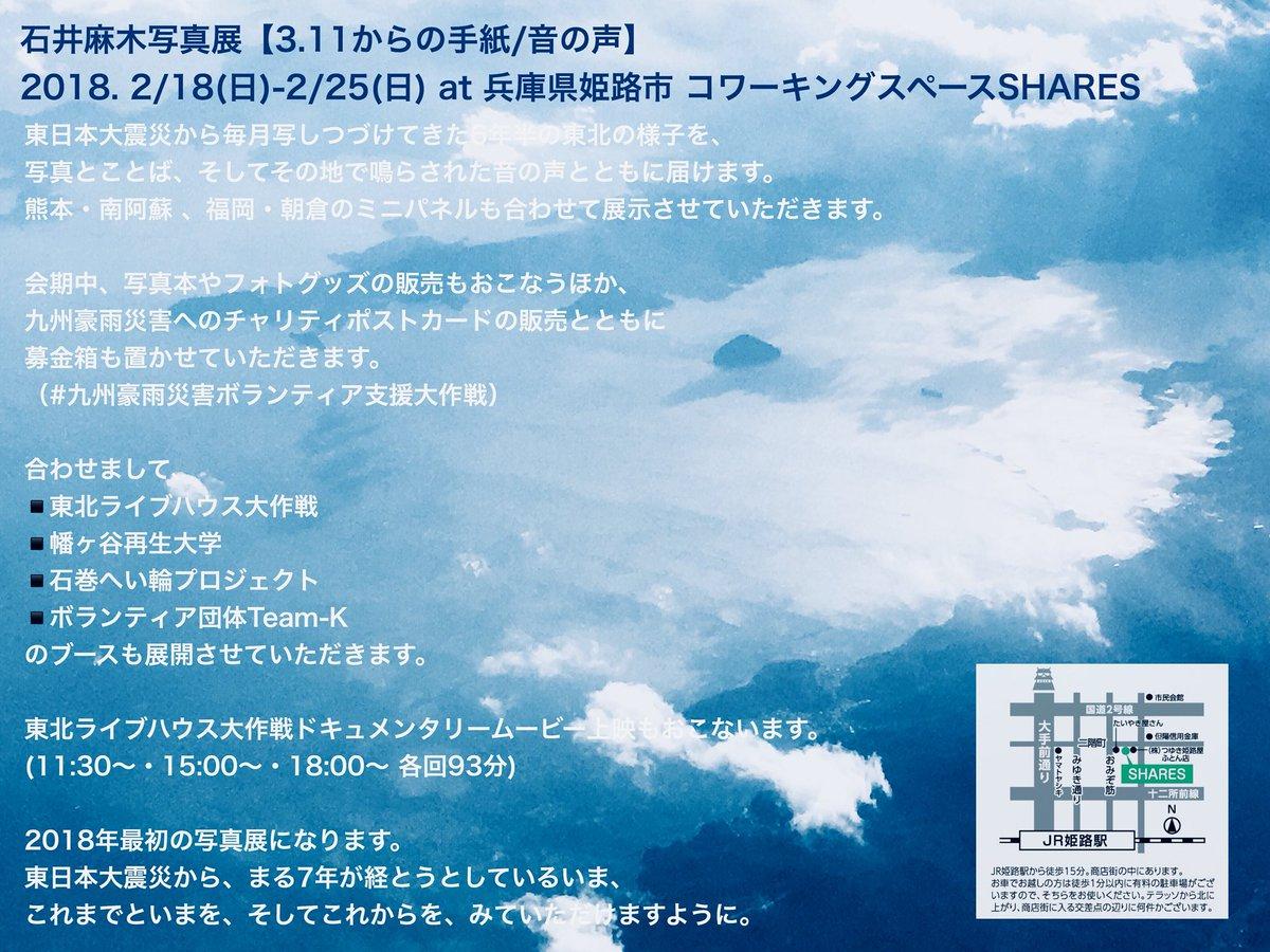 【入場無料】石井麻木写真展 【3.11からの手紙/音の声】