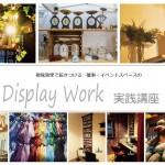 Display Work実践講座