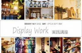 Display Work実践講座