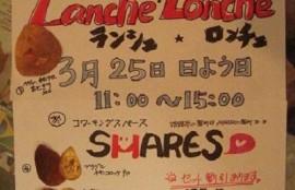 南米軽食ランシェ・ロンチェ