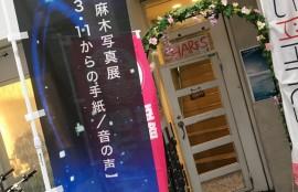 石井麻木 写真展【3.11からの手紙/音の声】