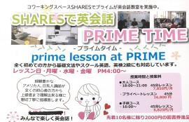 姫路 英語教室