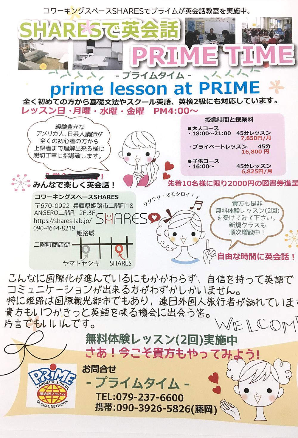姫路 英語教室 プライム