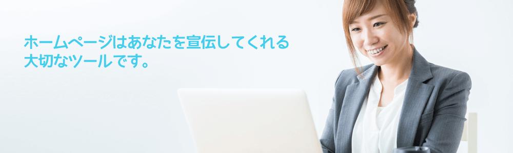 ホームページ作成サービス