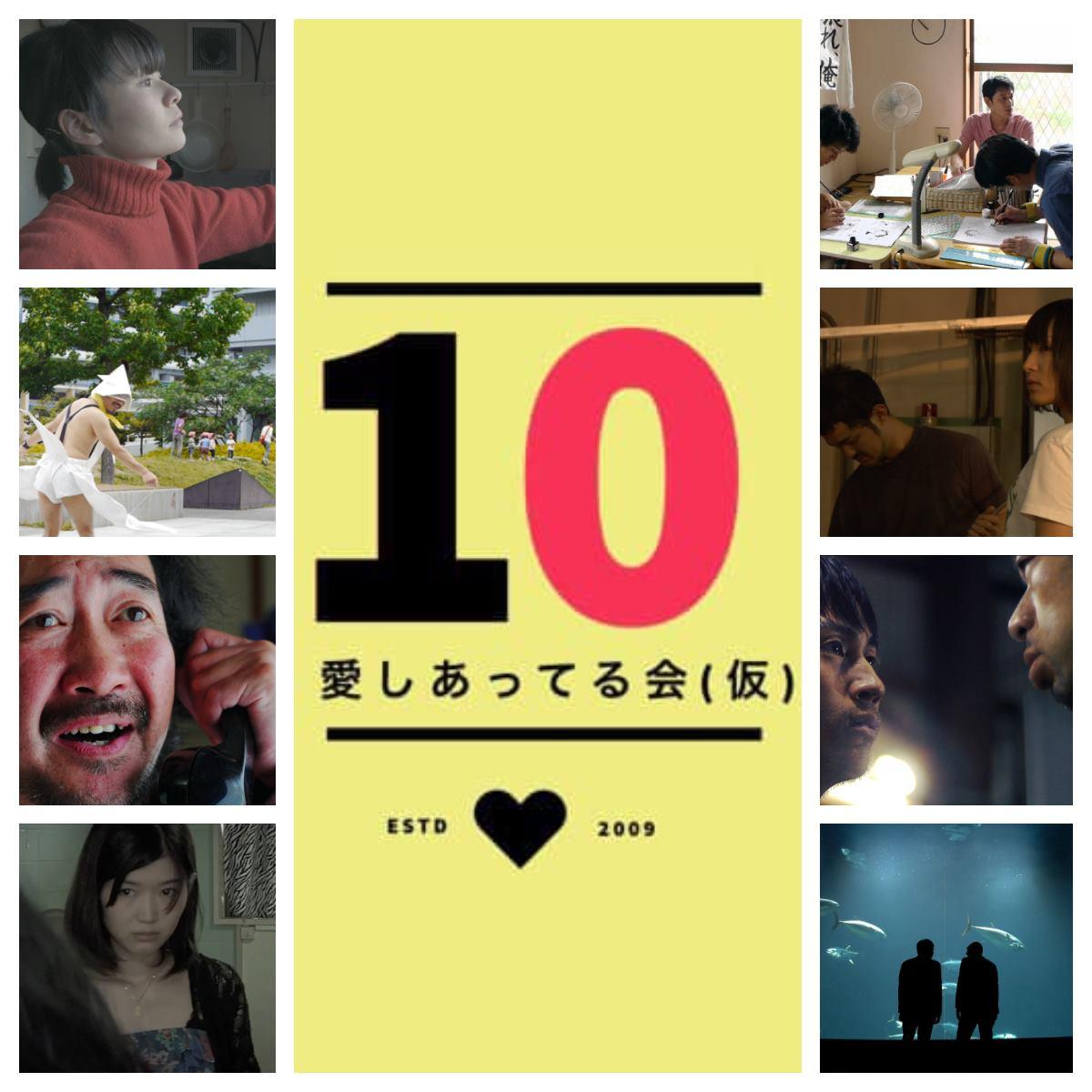 シネマ窟vol.36《愛しあってる会(仮)10周年記念特集上映ツアー@姫路》