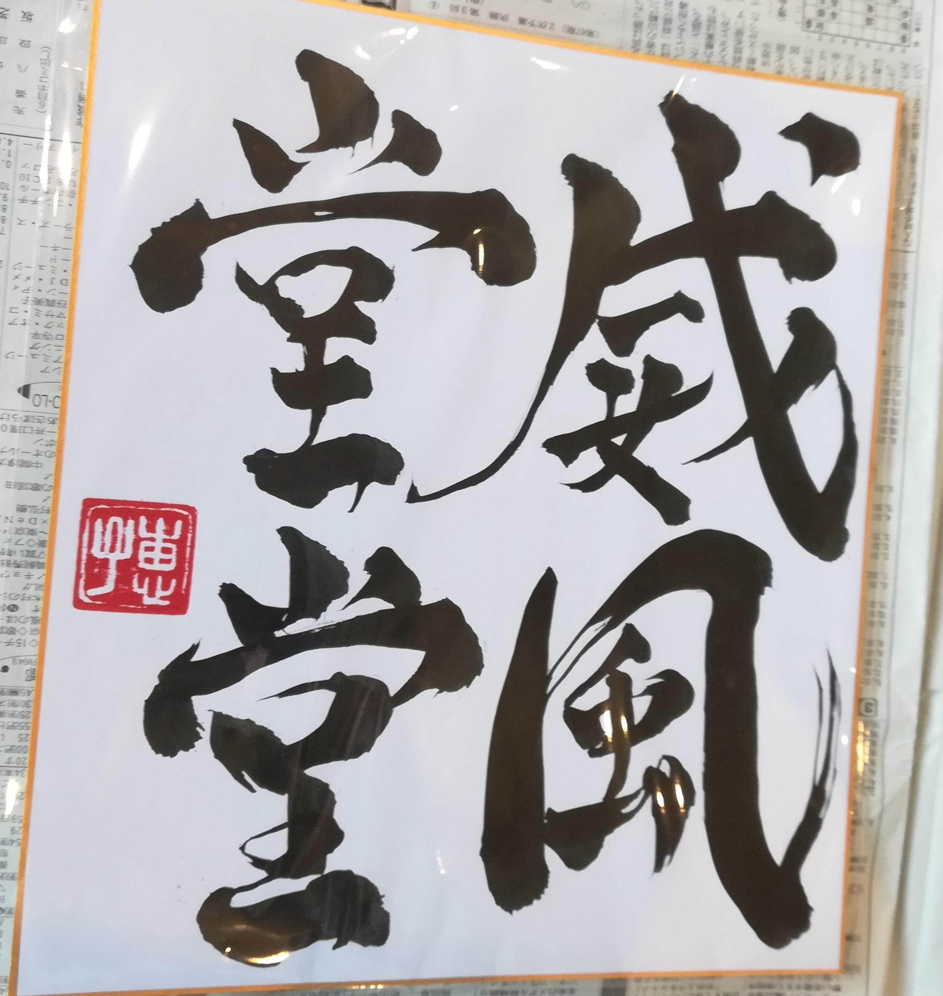 書道の錬成会 ~Renseikai~