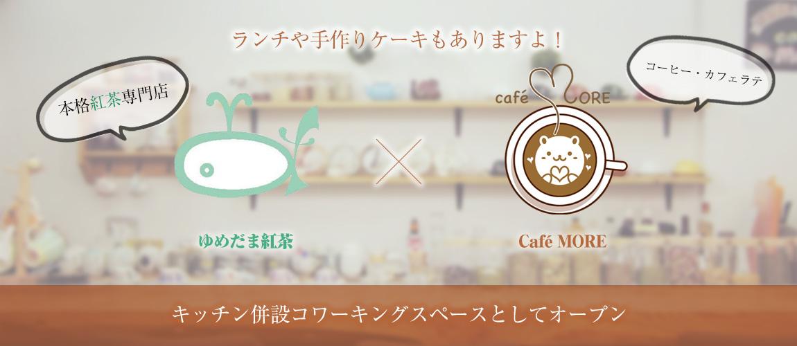 ゆめだま・カフェモアオープン。ランチあり!